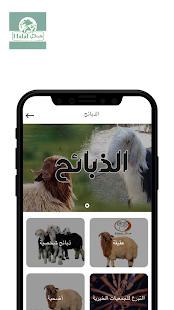 Halal u062du0644u0627u0644 1.2.4 screenshots 3