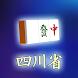 モバイル四川省+一角取り/二角取り