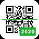 QRコードスキャナー & バーコードリーダー , QRコードスキャナー, QRコードメーカー - Androidアプリ
