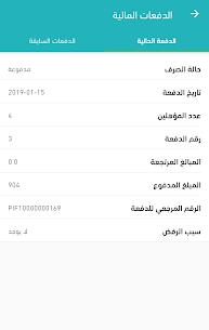 تطبيق حساب المواطن 3