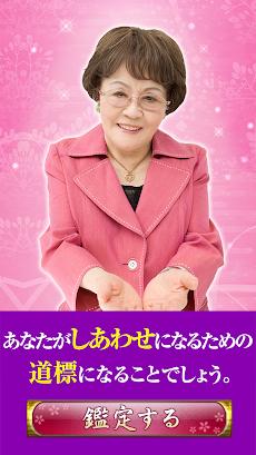 新宿の母しあわせ感涙占い~元祖行列のできる占い師のおすすめ画像4