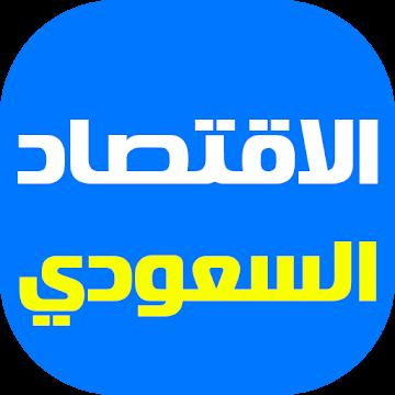 تطبيق أخبار الاقتصاد السعودي - الأخبار الاقتصادية في السعودية على مدار الساعة 56TCn6viKXl8LOb1sZswn-11h0rTQiBGHmIPfdBf85qPFpxoiphdRodK0esEBWqdfms=s360