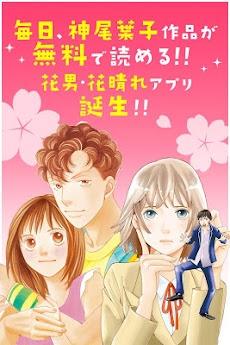 花より男子・花のち晴れ~神尾葉子作品が毎日無料で読める~のおすすめ画像1