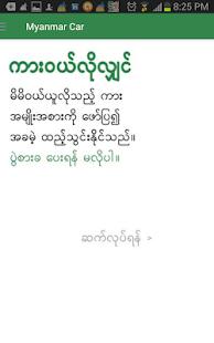 Myanmar Car Search : Buy / Sell / Rent 3.0 Screenshots 7