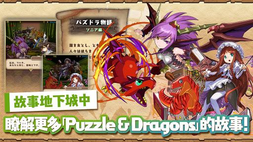 Puzzle & Dragons(u9f8du65cfu62fcu5716)  screenshots 4
