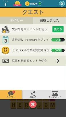 Pictoword:楽しいワードゲーム。オフラインでの脳トレゲーム。のおすすめ画像4