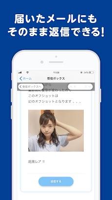 STU48 Mailのおすすめ画像2