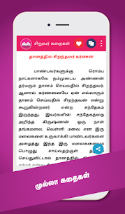 Tamil Stories Kathaigal APK Download For Android 3