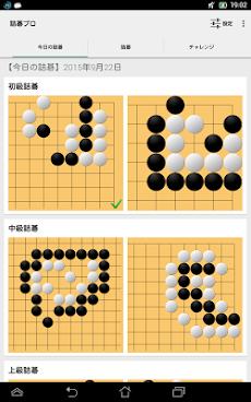 詰碁プロ (囲碁)のおすすめ画像4