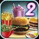 Burger Shop 2 (広告なし)