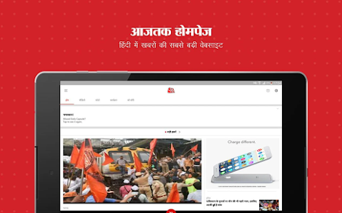Aaj Tak Live TV News - Latest Hindi India News App 9.37 Screenshots 13