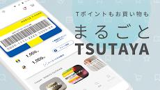 TSUTAYAアプリ / 楽しいこと、まるごと、ここに。のおすすめ画像1