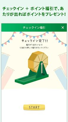 JRE POINT アプリ- Suicaでポイントをためようのおすすめ画像3
