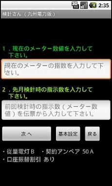 電気代ちぇっかー(九州電力版)のおすすめ画像2