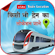 Live Train Running Status – Train PNR Status