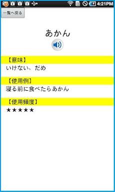 【声優ボイスアプリ】声優方言講座 堀川りょう大阪弁編のおすすめ画像4