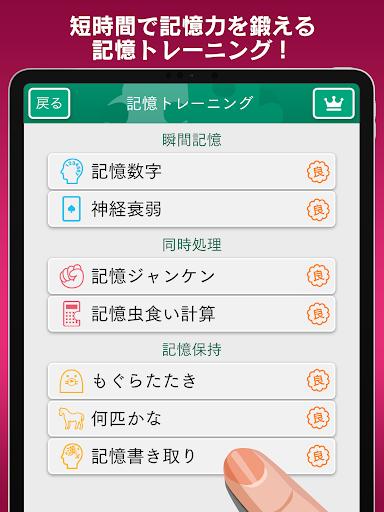 u8133u6d3bu529bu8a3au65ad 1.0.7 screenshots 15