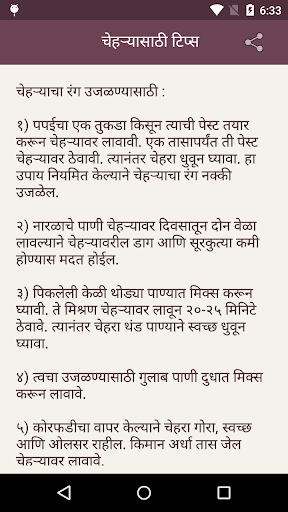 Pimples Care Tips In Marathi