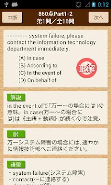 英語文法問題640問1 TOEIC®テストPart5対策 リーディング問題演習で英単語・英熟語力向上のおすすめ画像2