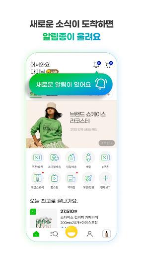 Gmarket android2mod screenshots 6
