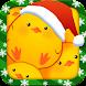 ひよこまみれXmas - Androidアプリ