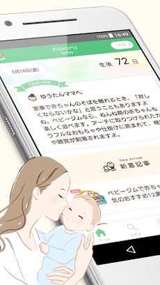 赤ちゃんの育児・子育て・離乳食・予防接種アプリ-ニナルベビーのおすすめ画像1