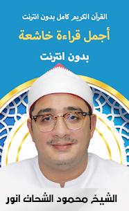 محمود الشحات انور بصوت خاشع القران كامل بدون انترنت للاندرويد Apk 1