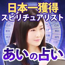 日本一2度獲得【決断のスピリチュアリスト◆あい】 Download on Windows