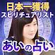日本一2度獲得【決断のスピリチュアリスト◆あい】 - Androidアプリ
