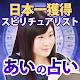 日本一2度獲得【決断のスピリチュアリスト◆あい】 APK