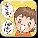 発語メモ 赤ちゃん、幼児が覚えていく言葉をメモしよう! - Androidアプリ