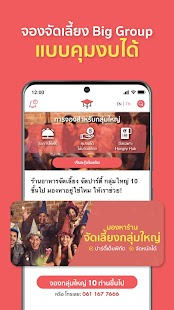 Hungry Hub - Thailand Dining Offer App Screenshot