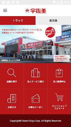 宇佐美アプリのおすすめ画像1