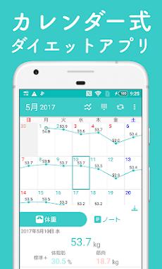 カレンダーで体重管理と食事記録-ハミング  写真とメモ 簡単レコーディングのおすすめ画像1