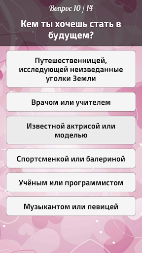 u0422u0435u0441u0442u044b 2: u041au0442u043e u0442u044b? screenshots 13