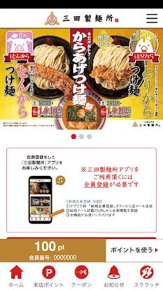 つけ麺専門店三田製麺所 公式アプリのおすすめ画像1