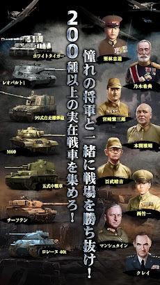 戦車帝国:海陸争覇のおすすめ画像3