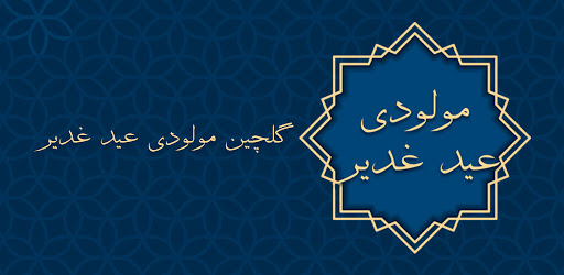 گلچین مولودی عید غدیر:ولادت امام علی APK 0