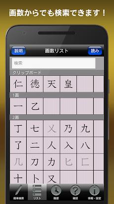 常用漢字筆順辞典のおすすめ画像5