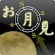 お月見夜景アプリ