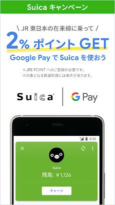 Google Pay - 支払いもポイントもこれ1つで。のおすすめ画像1