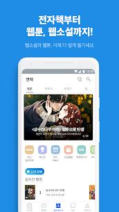 리디북스 – 전자책부터 웹툰, 웹소설까지! 1