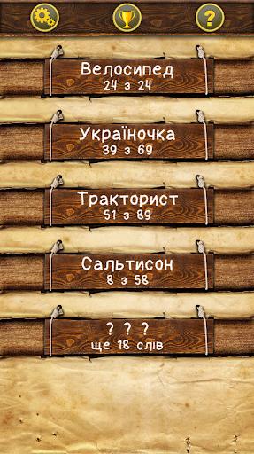 Слова зі слова modiapk screenshots 1