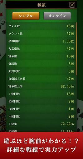 Daifugo master 1.3.0 screenshots 6