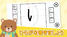 無料ひらがな 書き順の練習アプリ-あいうえお文字書き方勉強・学習・練習・ドリル用知育アプリゲームのおすすめ画像1