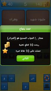u0643u0644u0645u0629 u0627u0644u0633u0631 screenshots 5
