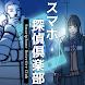スマホ探偵倶楽部 - Androidアプリ