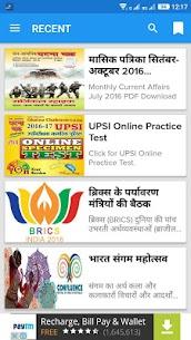 Ghatna Chakra APK (PDF) 2