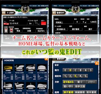 いつでも監督だ!~育成~《野球シミュレーション&育成ゲーム》 4