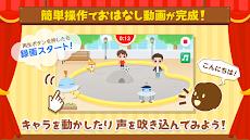 おはなしメーカー ごっこ遊びでお話動画を作る子供向け知育アプリのおすすめ画像3